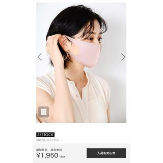 スナイデル(snidel)のスナイデル/ice touch fit mask/マスク/予約完売/新品未使用(その他)