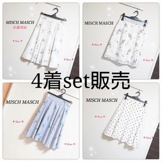 MISCH MASCH - 【4着まとめ売り】バラ売り不可*MISCH MASCH*膝丈スカート