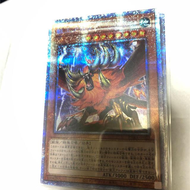 遊戯王(ユウギオウ)の獣王 アルファ 獣王アルファ プリズマティックレア 遊戯王 エンタメ/ホビーのトレーディングカード(シングルカード)の商品写真