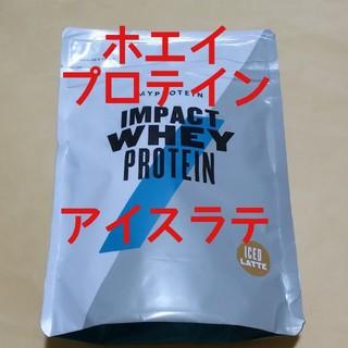 MYPROTEIN - 【新製品】マイプロテイン IMPACT ホエイ プロテイン アイスラテ味250g