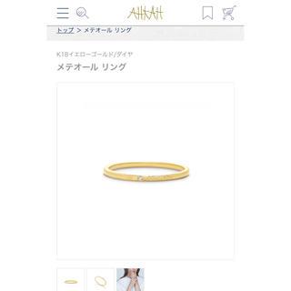 アーカー(AHKAH)のアーカー AHKAH メテオールリング 4号(リング(指輪))