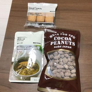 ムジルシリョウヒン(MUJI (無印良品))の無印良品グリーンカレー新品エダムチーズサブレ モロゾフ ココアピーナッツ(菓子/デザート)