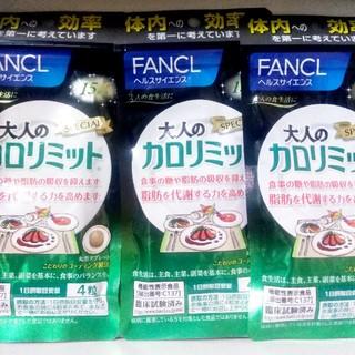 大人のカロリミット 3袋(ダイエット食品)