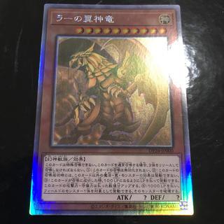遊戯王 - ラーの翼神竜