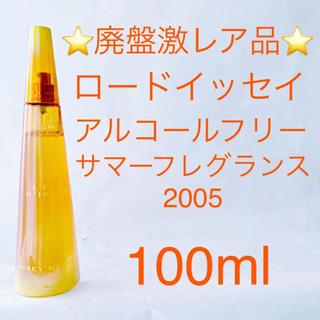 イッセイミヤケ(ISSEY MIYAKE)のロードゥイッセイ アルコールフリー サマー フレグランス 2005 100ml(香水(女性用))