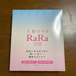 天使のララ 30袋入り(コラーゲン)
