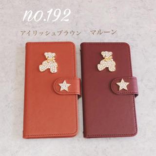no.192 くま スター iPhone8 手帳型ケース