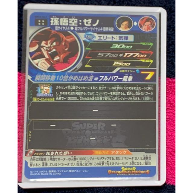 ドラゴンボール(ドラゴンボール)のSDBH BM3-061 孫悟空ゼノ 未使用美品 エンタメ/ホビーのトレーディングカード(シングルカード)の商品写真