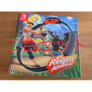 ニンテンドースイッチ(Nintendo Switch)のリングフィット アドベンチャー パッケージ版 2セット(家庭用ゲームソフト)