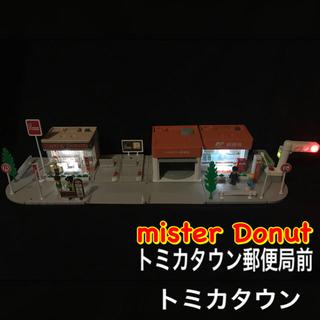 Takara Tomy - トミカ トミカタウン ミスタードーナッツ 郵便局 信号機 セット
