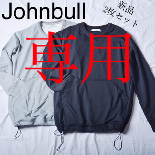 JOHNBULL - Johnbull ドライフリースプルオーバー2枚セット スウェットシャツ