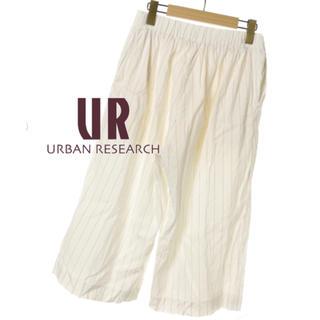 アーバンリサーチ(URBAN RESEARCH)の【アーバンリサーチ】白 ストライプ  クロップドパンツ(クロップドパンツ)