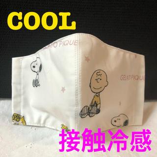 ジェラートピケ(gelato pique)の⭐️ジェラートピケ✖︎スヌーピー⭐️ インナーマスク 夏仕様 接触冷感(外出用品)