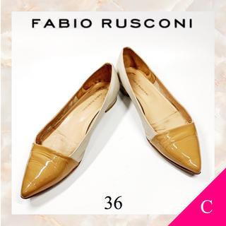 ファビオルスコーニ(FABIO RUSCONI)のF121 / ファビオ ルスコーニ フラットシューズ 白 ベージュ シューズ 靴(ハイヒール/パンプス)