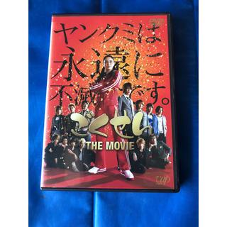 今晩限定‼️ごくせん THE MOVIE   DVD  三浦春馬‼️