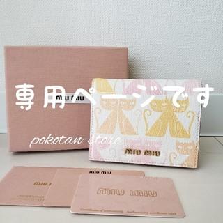miumiu - 新品同様【ミュウミュウ】キャットプリント 猫 2つ折り財布 コンパクトウォレット