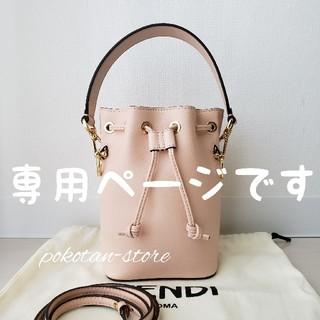 FENDI - 新品同様【フェンディ】モン トレゾール ミニ  バケット ショルダーバッグ
