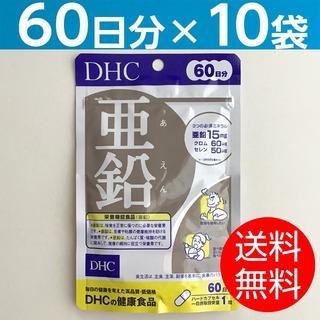 ディーエイチシー(DHC)の【60日分 × 10袋】 DHC 亜鉛(その他)