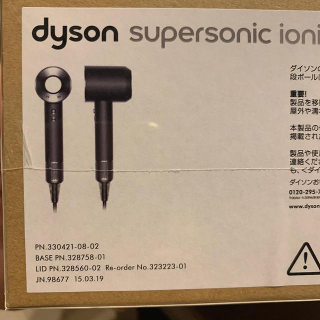 Dyson(ダイソン)のダイソン ドライヤー dyson supersonic ionic スマホ/家電/カメラの美容/健康(ドライヤー)の商品写真