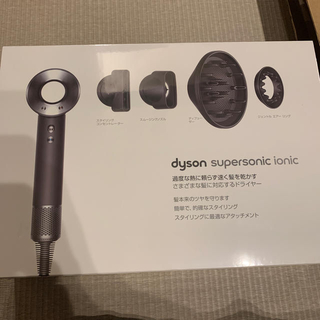 Dyson - ダイソン ドライヤー dyson supersonic ionic