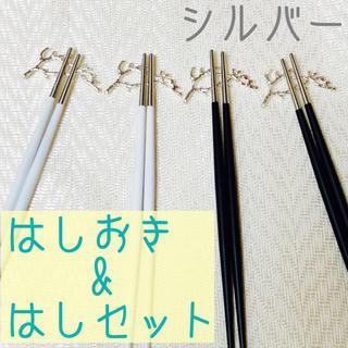 箸置き 箸 4膳セット(カトラリー/箸)