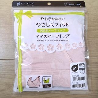 dacco 授乳用ハーフトップ 授乳ブラ  Mサイズ 新品未使用
