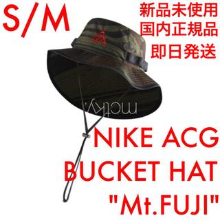 NIKE - S M 新品 NIKE ACG ナイキ バケット ハット バケハ マウント フジ
