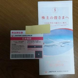 ジャル(ニホンコウクウ)(JAL(日本航空))のJAL 株主割引券 一枚 & 海外ツアー/国内ツアー割引券(航空券)