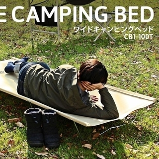 ドッペルギャンガー(DOPPELGANGER)のDOD(ディーオーディー) ワイドキャンピングベッド CB1-100T(寝袋/寝具)