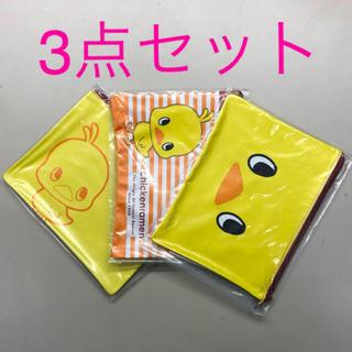 チキンラーメン ひよこちゃんポーチ 3点セット