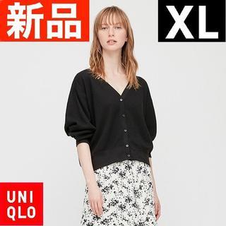 UNIQLO - ワッフルカーディガン(長袖) UNIQLO ユニクロ 黒 ブラック XLサイズ
