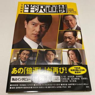 講談社 - 日曜劇場 半沢直樹 公式ブック