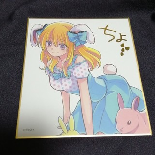SQUARE ENIX - 月刊少女野崎くん 色紙 千代