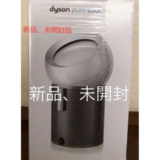 ダイソン(Dyson)の新品空気清浄扇風機 Dyson Pure Cool Me BP01WS ホワイト(空気清浄器)