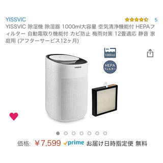 YISSVIC 除湿機 除湿器 1000ml大容量 空気清浄機能付
