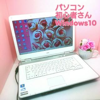 NEC - ♥美品♥NECノートPC/ホワイト/Windows10/普段使いにおすすめ