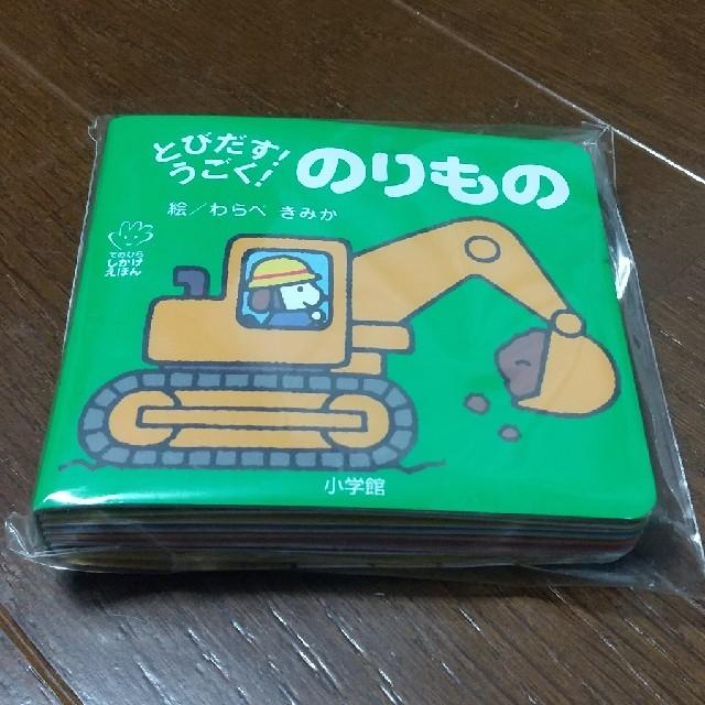 小学館(ショウガクカン)ののりものカード、とびだす!うごく!のりもの セットで キッズ/ベビー/マタニティのおもちゃ(知育玩具)の商品写真