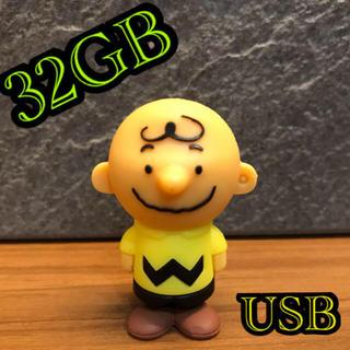 USBメモリ ★ 大容量 32GB 【チャーリーブラウン】