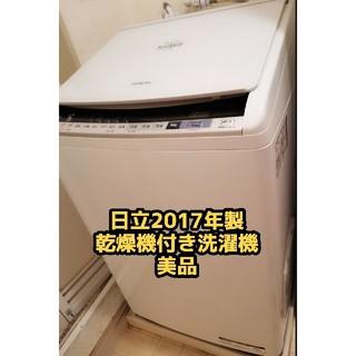 日立 - 【美品】日立洗濯乾燥機ビートウォッシュBW-DV80B洗濯8kg 乾燥4.5kg