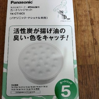 パナソニック(Panasonic)の天ぷら油用オイルポットのカードリッジ(その他)