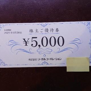 リーガル(REGAL)のリーガル 優待券 5000円分(ショッピング)