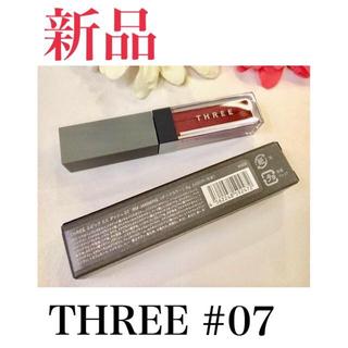 THREE - 半額以下❗️♡新品♡ THREE エピック ミニ ダッシュ 07 スリー チーク