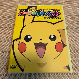 ポケモン(ポケモン)のDVD ポケットモンスター パーフェクトベスト 1997-2004★(アニメ)