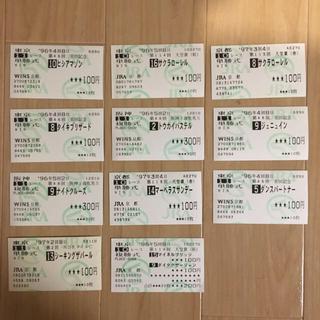 名馬馬券13枚セット+天皇賞メモリアルブック(その他)