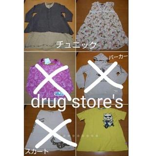 ドラッグストアーズ(drug store's)のぶたのマークのdrug store's  レディース 10点まとめ売り‼(Tシャツ(半袖/袖なし))