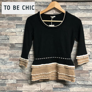 TO BE CHIC - 新品!TO BE CHIC/トゥービーシック❤️カットソー ・ニット❤️