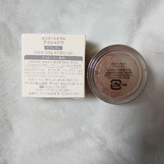 Cosme Kitchen(コスメキッチン)のオンリーミネラルアイシャドウ カフェオレ コスメ/美容のベースメイク/化粧品(アイシャドウ)の商品写真