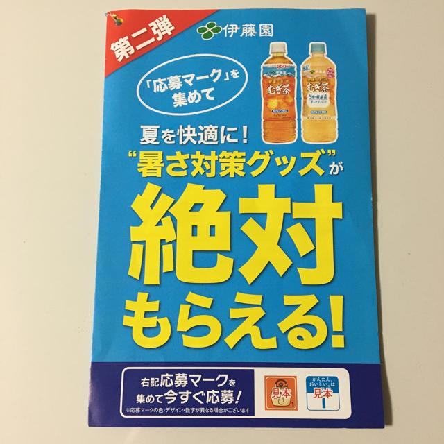 伊藤園(イトウエン)の健康ミネラル麦茶 48ポイント エンタメ/ホビーのコレクション(ノベルティグッズ)の商品写真
