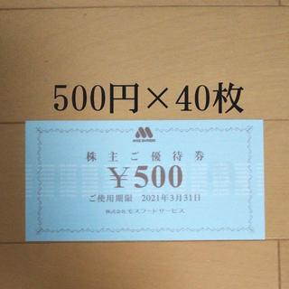モスバーガー(モスバーガー)のモスフードサービス 株主優待券 500円券 40枚 20000円分(フード/ドリンク券)