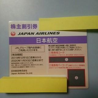 ジャル(ニホンコウクウ)(JAL(日本航空))の日本航空「株主優待割引券1枚」2020/11/30期限(航空券)
